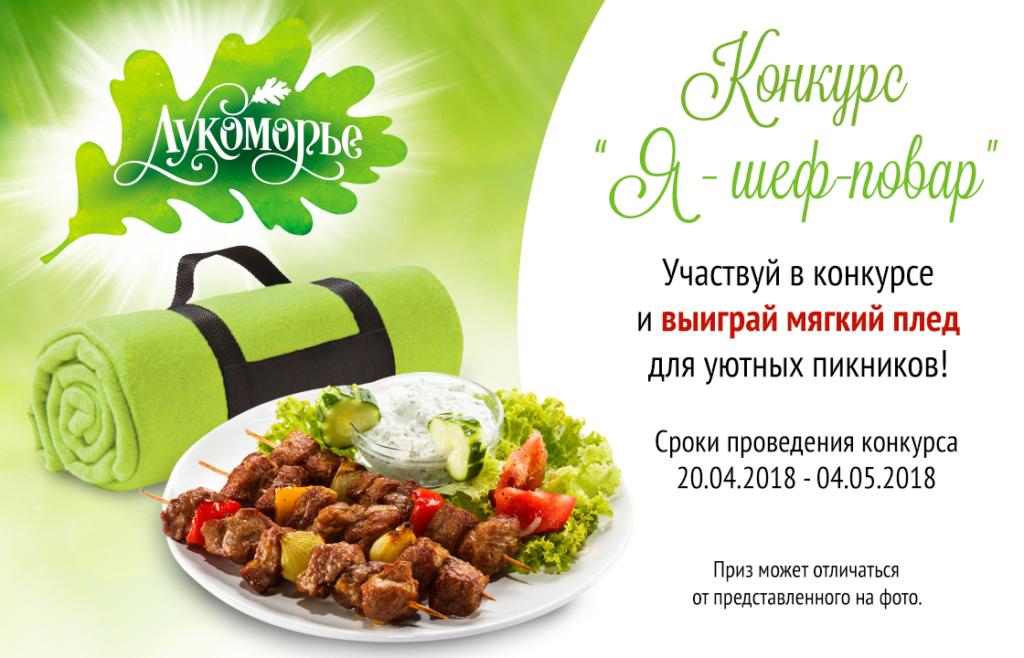 конкурс 2018 года май Москва фотоконкурс молочные продукты шашлыки творчество соусы греческий йогурт