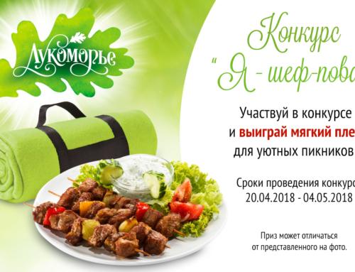 КОНКУРС «Я – ШЕФ-ПОВАР»